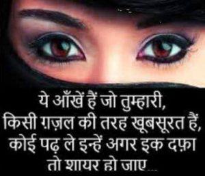 Aankhein Hindi Shayari Free Photo