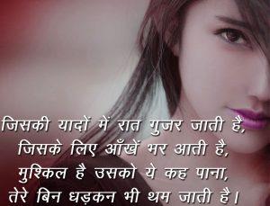Aankhein Hindi Shayari Photo