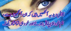Good Aankhein Shayari HD Free Images
