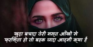 Aankhein Shayari Hd Pics Wallpaper photo Download