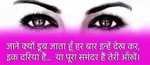 Beautiful Aankhein Hindi Shayari Images