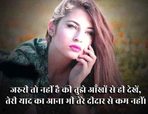 Aankhein Hindi Shayari Pics Download