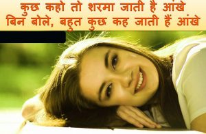 Aankhein Hindi Shayari Hd Photo