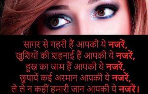 New Aankhein Hindi Shayari Images