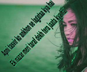 Best Aankhein Shayari Hd Images