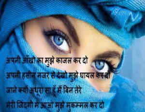 Good Aankhein Hindi Shayari Images