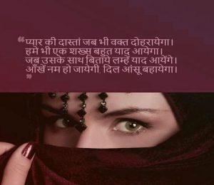 Aankhein Hindi Shayari Free Wallpaper