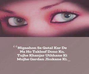 Aankhein English Shayari Hd Images