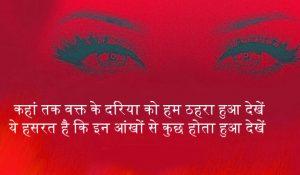 Aankhein Hindi Shayari Pics For Whatsapp