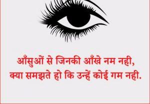 Aankhein Hindi Shayari Photo For Facebook