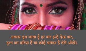 Aankhein Hindi Shayari Hd Images