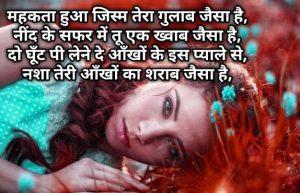 Aankhein Shayari Images For Whatsapp & Facebook