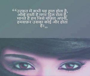 New Aankhein Hindi Shayari Hd Photo