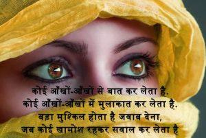 Aankhein Hindi Shayari Free Images