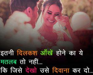 Aankhein Hindi Shayari Hd Free Photo