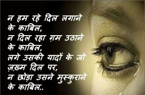 Aankhein Hindi Shayari HD Free Pics
