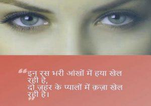 Best Aankhein Hindi Shayari Photo