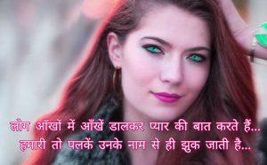 Aankhein Hindi ShayariHd Images Wallpaper photo Download