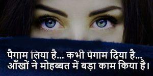 New Aankhein Hindi Shayari Hd Images