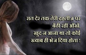 Aankhein Hindi Shayari Images