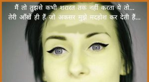 Latest Aankhein Shayari Images Pics pictures Download