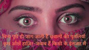 Aankhein Hindi Shayari Wallpaper