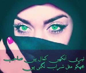 Aankhein Shayari Hd Free Images