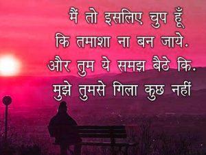 Beautiful Hindi Shayari Images