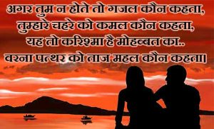 Best Shayari Collection