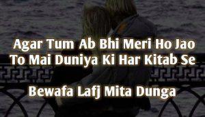 Bewafa Shayari Images