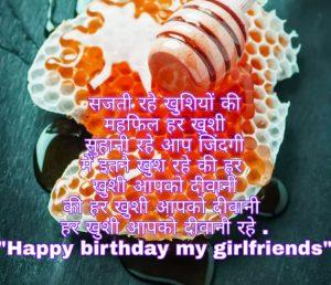 Birthday Shayari Images