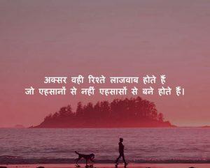 Breakup Shayari Images