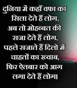 Dard Bhari Zindagi Hindi Images