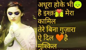 Hindi Dil Shayari Images picture hd