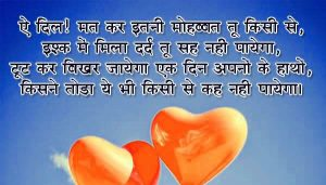 Best Hindi Dil Shayari Images photo