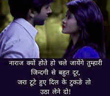 Best Hindi Dil Shayari Images for girlfriend