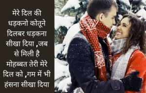 Best Hindi Dil Shayari Images for whats app