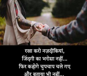 Best Hindi Dil Shayari Images for lover