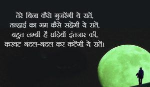 Best Hindi Dil Shayari Images pics hd