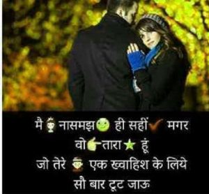 Best Hindi Dil Shayari Images picture