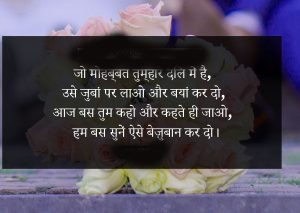 Best Hindi Dil Shayari Images picture free