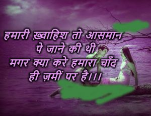 Best Hindi Dil Shayari Images pics photo hd