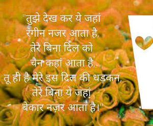 Best Hindi Dil Shayari Images wallpaper