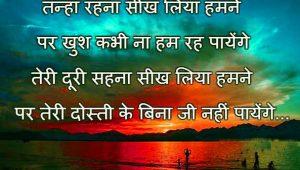 Latest Best Dosti Shayari Images wallpaper hd