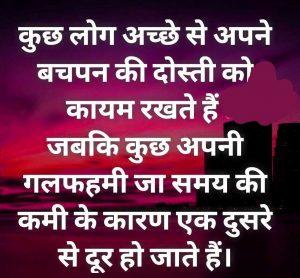 Latest Best Dosti Shayari Images for whatsapp