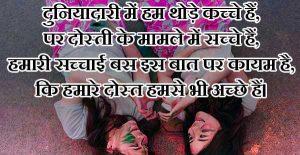 Latest Best Dosti Shayari Images