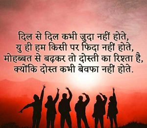 Latest Best Dosti Shayari Images for best friend