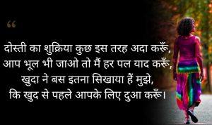 Latest Best Dosti Shayari Images hd