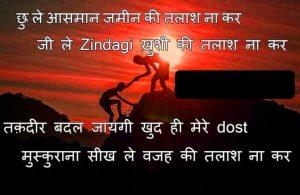 Latest Best Dosti Shayari Images pics