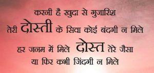 Latest Best Dosti Shayari Images for facebook